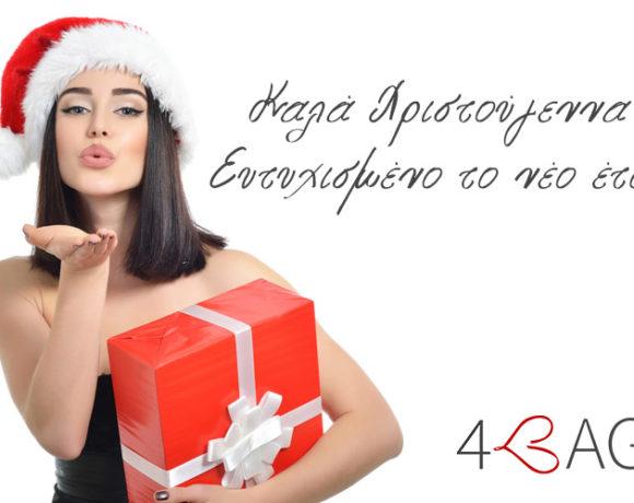 Χρόνια πολλά Καλά Χριστούγεννα και ευτυχισμένο το νέος έτος