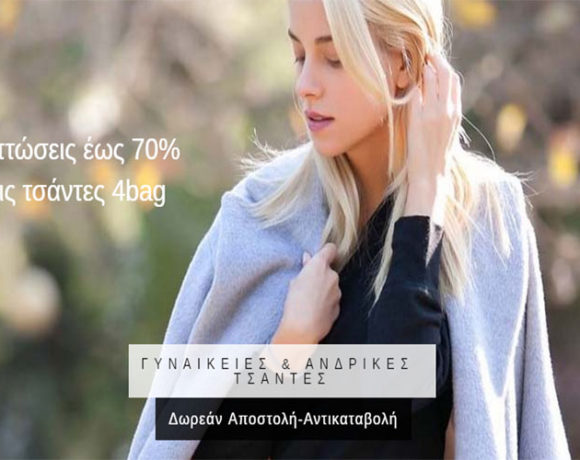 Μοναδικές εκπτώσεις έως 70% σε όλες τις τσάντες!