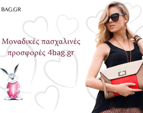 Μοναδικές Πασχαλινές προσφορές στις τσάντες της 4bag