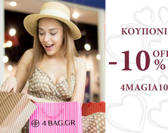 Πρωτομαγιά με κουπόνι προσφοράς -10% στις τσάντες 4bag!