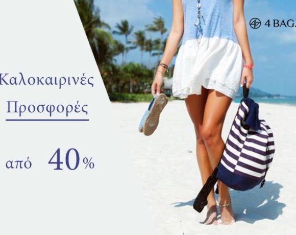Νέες Καλοκαιρινές Προσφορές στις τσάντες από 40%