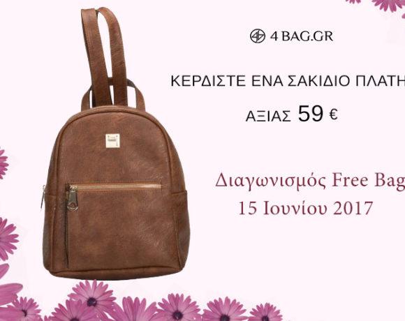 ΜΕΓΑΛΟΣ ΔΙΑΓΩΝΙΣΜΟΣ FREE BAG 15 ΙΟΥΝΙΟΥ 2017
