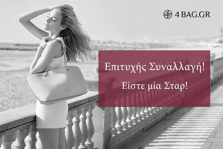 ΤΣΑΝΤΕΣ ΕΠΙΤΥΧΗΜΕΝΗ ΣΥΝΑΛΛΑΓΗ-1