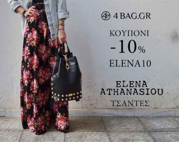 Αγοράστε τσάντες Elena Athanasiou με κουπόνι 10% έκπτωση!