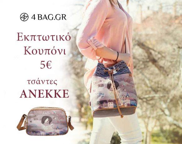 Προλάβετε κουπόνι έκπτωσης 5€ για τσάντες Anekke έως 31/8!