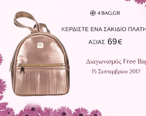 ΜΕΓΑΛΟΣ ΔΙΑΓΩΝΙΣΜΟΣ FREE BAG 15 ΣΕΠΤΕΜΒΡΙΟΥ 2017