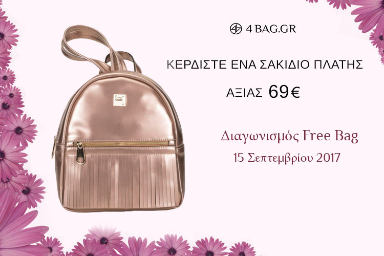 FREE-BAG-DIAGONISMOS-SEPTEMBRIOS-2017