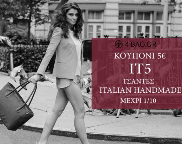 Μη χάνετε ευκαιρία και προλάβετε κουπόνι έκπτωσης 5€ για τσάντες Italian Handmade μέχρι 1/10!