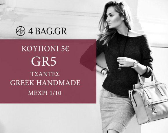 Μη χάνετε ευκαιρία και προλάβετε κουπόνι έκπτωσης 5€ για τσάντες Greek Handmade μέχρι 1/10!