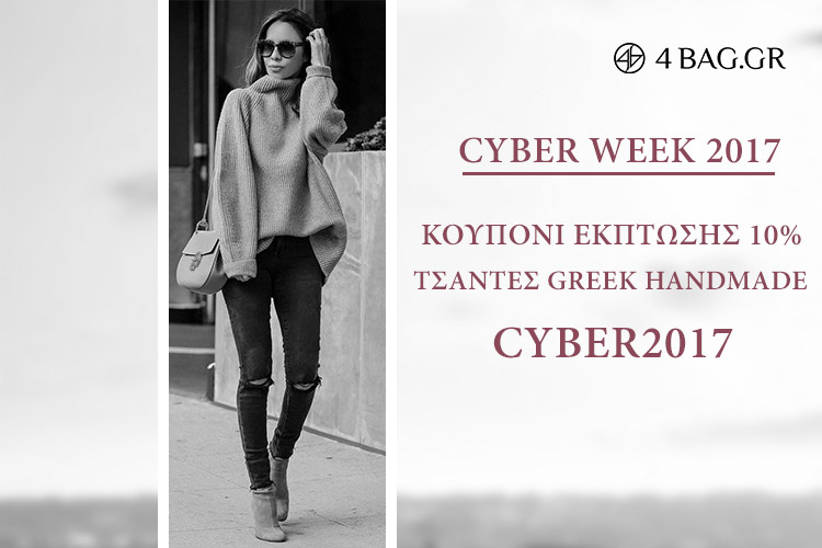 cyber-week-2017-tsantes-greek-handmade-me-10-ekptosh-1