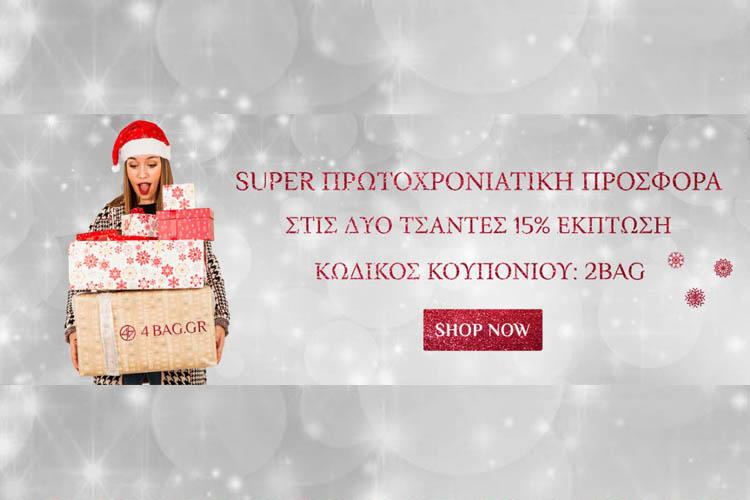 protoxroniatikh-prosfora-tsantes-ekptosh-15