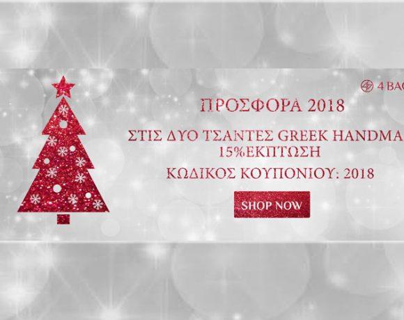 Κάντε δικές σας δύο τσάντες Greek Handmade και κερδίστε 15% έκπτωση!