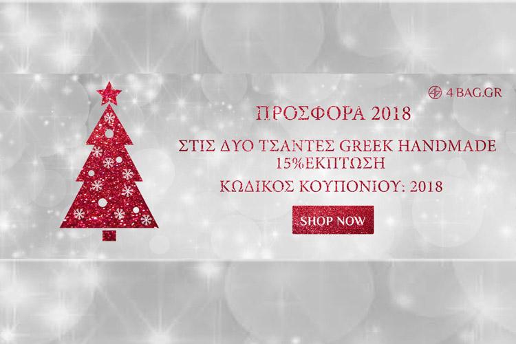 prosfora-2018-tsantes-greek-handmade-ekptosh-15