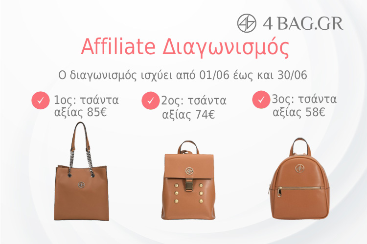 4BAG AFFILIATE DIAGONISMOS